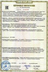 Сертификат соответствия Блока управления огнями СОМ