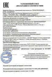 Сертификат соответствия заградительного огня серии СДЗО-05